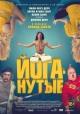 Смотреть фильм Йоганутые онлайн на Кинопод бесплатно