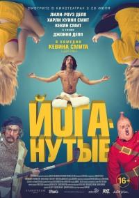 Смотреть Йоганутые онлайн на Кинопод бесплатно