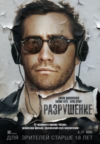 Смотреть Разрушение онлайн на Кинопод бесплатно