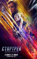 Смотреть фильм Стартрек: Бесконечность онлайн на Кинопод бесплатно