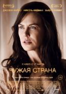 Смотреть фильм Чужая страна онлайн на Кинопод бесплатно