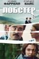 Смотреть фильм Лобстер онлайн на Кинопод бесплатно