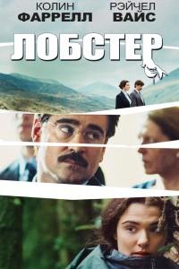 Смотреть Лобстер онлайн на Кинопод бесплатно