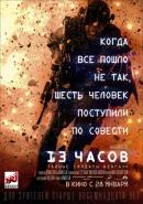 Смотреть фильм 13 часов: Тайные солдаты Бенгази онлайн на Кинопод бесплатно