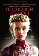 Смотреть фильм Неоновый демон онлайн на Кинопод бесплатно