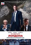 Смотреть фильм Падение Лондона онлайн на Кинопод бесплатно