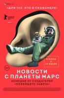 Смотреть фильм Новости с планеты Марс онлайн на Кинопод бесплатно