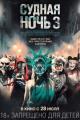 Смотреть фильм Судная ночь 3 онлайн на Кинопод бесплатно