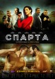 Смотреть фильм Спарта онлайн на Кинопод бесплатно