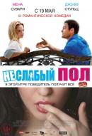 Смотреть фильм Неслабый пол онлайн на Кинопод бесплатно