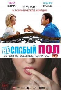 Смотреть Неслабый пол онлайн на Кинопод бесплатно