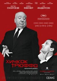 Смотреть Хичкок/Трюффо онлайн на Кинопод бесплатно