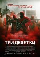 Смотреть фильм Три девятки онлайн на Кинопод бесплатно