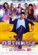 Смотреть фильм Пятница онлайн на Кинопод бесплатно