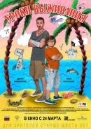 Смотреть фильм Уроки выживания онлайн на Кинопод бесплатно