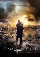 Смотреть фильм Землетрясение онлайн на Кинопод бесплатно