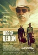 Смотреть фильм Любой ценой онлайн на Кинопод бесплатно