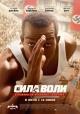 Смотреть фильм Сила воли онлайн на Кинопод бесплатно