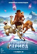 Смотреть фильм Ледниковый период: Столкновение неизбежно онлайн на Кинопод бесплатно