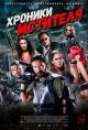 Смотреть фильм Хроники мстителя онлайн на Кинопод бесплатно