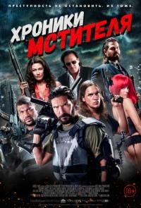 Смотреть Хроники мстителя онлайн на Кинопод бесплатно