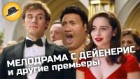 Смотреть обзор Дейенерис, Скала, Гений и Мертвый Рэдклифф – Обзор Премьер онлайн на Кинопод