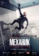 Смотреть фильм Механик: Воскрешение онлайн на Кинопод бесплатно