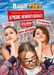 Смотреть фильм Кризис нежного возраста онлайн на Кинопод бесплатно