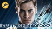 Смотреть обзор Стартрек: Бесконечность – Обзор Фильма онлайн на Кинопод