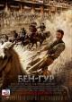 Смотреть фильм Бен-Гур онлайн на Кинопод бесплатно