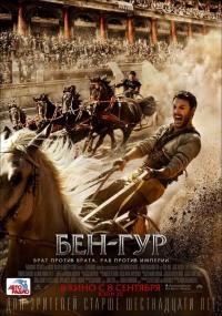 Смотреть Бен-Гур онлайн на Кинопод бесплатно