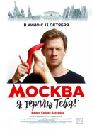 Смотреть фильм Москва, я терплю тебя онлайн на Кинопод бесплатно