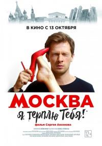 Смотреть Москва, я терплю тебя онлайн на Кинопод бесплатно