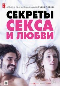 Смотреть Секреты секса и любви онлайн на Кинопод бесплатно