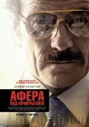 Смотреть фильм Афера под прикрытием онлайн на Кинопод бесплатно