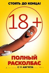 Смотреть Полный расколбас онлайн на Кинопод бесплатно