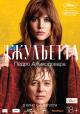 Смотреть фильм Джульетта онлайн на Кинопод бесплатно