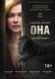 Смотреть фильм Она онлайн на Кинопод бесплатно