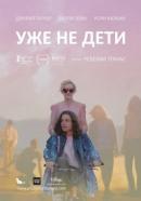 Смотреть фильм Уже не дети онлайн на Кинопод бесплатно