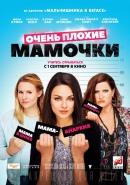 Смотреть фильм Очень плохие мамочки онлайн на Кинопод бесплатно