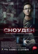 Смотреть фильм Сноуден онлайн на Кинопод бесплатно