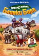Смотреть фильм Невероятный Блинки Билл онлайн на Кинопод бесплатно