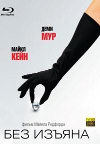 Смотреть Без изъяна онлайн на Кинопод бесплатно
