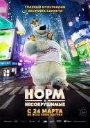 Смотреть фильм Норм и Несокрушимые онлайн на Кинопод бесплатно
