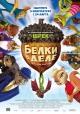 Смотреть фильм Белки в деле онлайн на Кинопод бесплатно