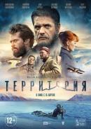 Смотреть фильм Территория онлайн на Кинопод бесплатно