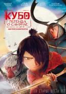 Смотреть фильм Кубо. Легенда о самурае онлайн на Кинопод бесплатно