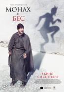 Смотреть фильм Монах и бес онлайн на Кинопод бесплатно