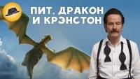 Смотреть обзор Пит, Дракон и Брайан Крэнстон – Обзор Премьер онлайн на Кинопод