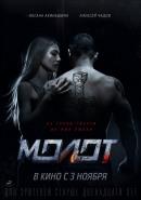 Смотреть фильм Молот онлайн на Кинопод бесплатно